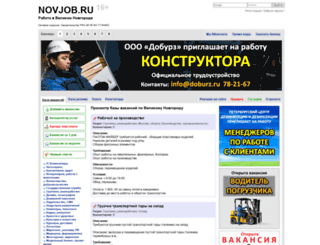 novjob.ru screenshot