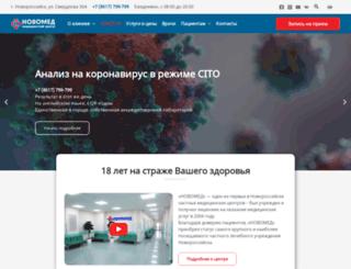 novomed-novoross.ru screenshot
