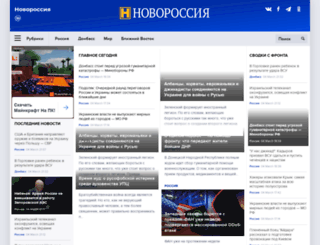 novorosinform.org screenshot