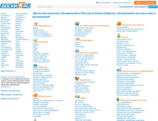 novosibirsk.doski.ru screenshot