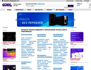 novosibirsk.e2e4online.ru screenshot