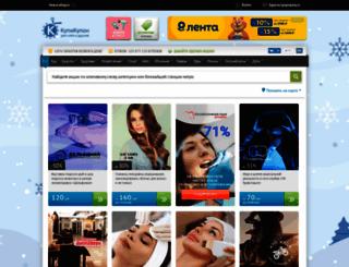 novosibirsk.kupikupon.ru screenshot