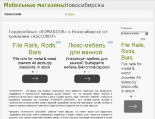 novosibirsk.mebelnyj-magazin.ru screenshot