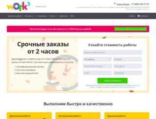 novosibirsk.work5.ru screenshot
