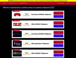 novostnik.com.ua screenshot
