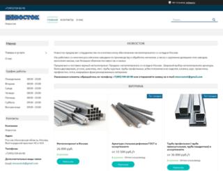 novostok.ru screenshot