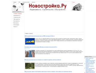 novostrojka.ru screenshot