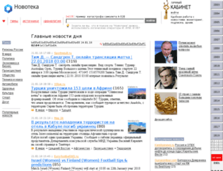 novoteka.ru screenshot