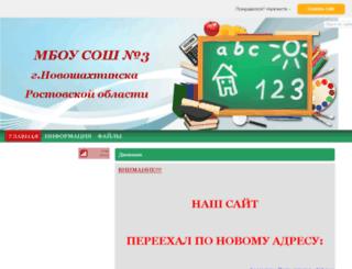 novsch3.ru screenshot