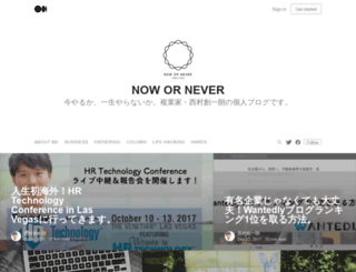 now-or-never.jp screenshot
