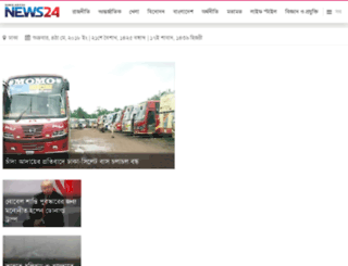 nowbd.com screenshot