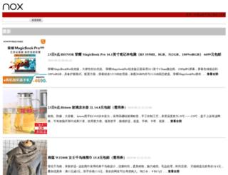 nox.cn screenshot