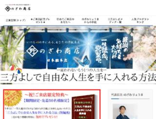 nozawashouten.jp screenshot