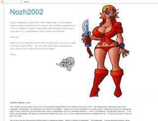 nozh2002.blogspot.ru screenshot