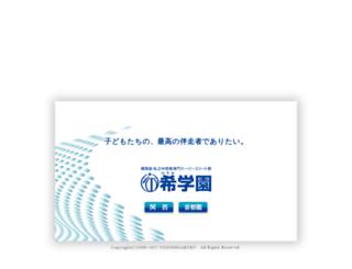 nozomigakuen.co.jp screenshot