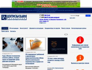 np-ciz.ru screenshot
