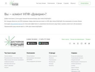 npfdoverie.ru screenshot