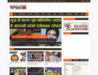 npnewsline.blogspot.com screenshot