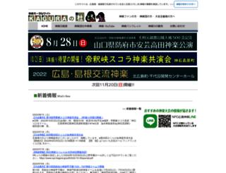 npo-kagura.jp screenshot