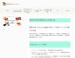npo-mokuba.org screenshot