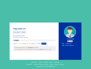 nqq.com.cn screenshot