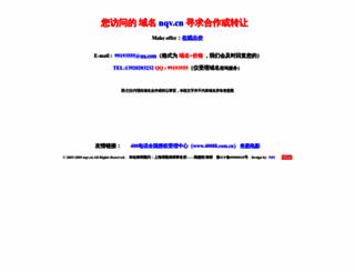 nqv.cn screenshot