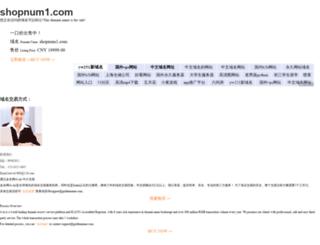 nrqiang.shopnum1.com screenshot