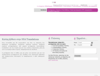nsa-translations.com screenshot