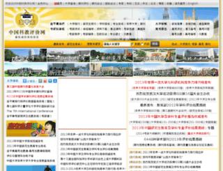 nseec.cn screenshot