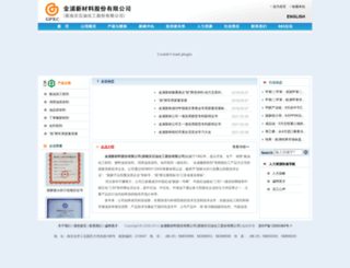 nsh.com.cn screenshot