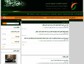 nshr.org.sa screenshot