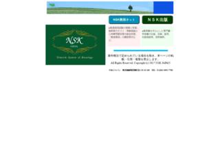 nsk-japan.com screenshot