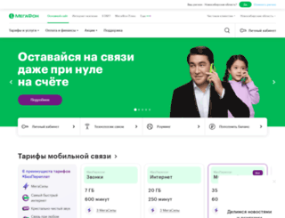 nsk.megafon.ru screenshot