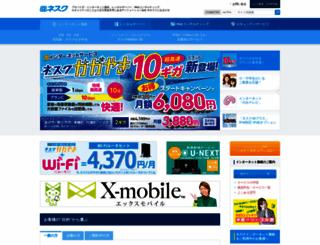 nsk.ne.jp screenshot