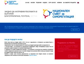 nss-bg.org screenshot