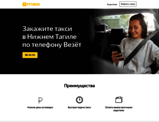 ntagil.rutaxi.ru screenshot