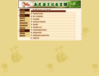 ntie.ntct.edu.tw screenshot
