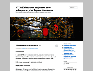 ntsa.univ.kiev.ua screenshot