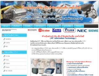 nttechnology.co.th screenshot