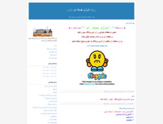 nuclearenerjy.blogfa.com screenshot