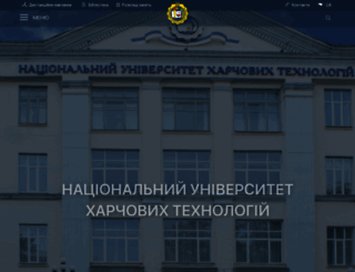 nuft.edu.ua screenshot