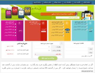 number1sharj.orq.ir screenshot