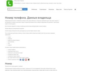 numberphone.ru screenshot