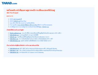 numkumo.tarad.com screenshot