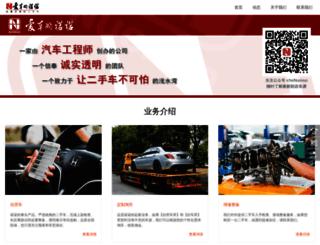 nuonuo.com.cn screenshot