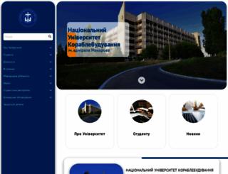 nuos.edu.ua screenshot