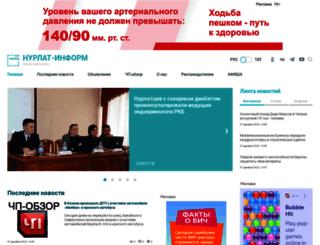 nurlat-tat.ru screenshot