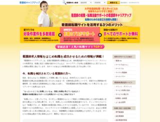 nurse-careerup.net screenshot