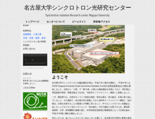 nusr.nagoya-u.ac.jp screenshot