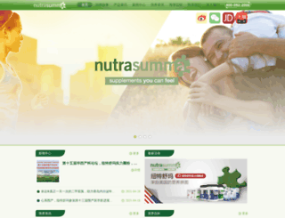 nutrasumma.com.cn screenshot